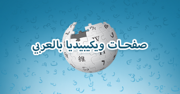 wikipedia pages in arabic